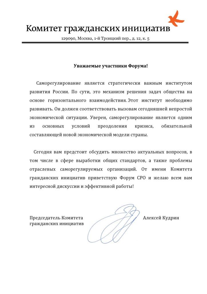 Приветствие_Кудрин