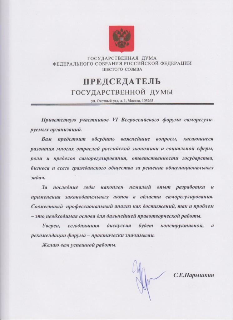 Приветствие_Нарышкин