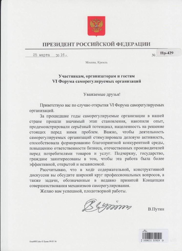 Приветствие_Путин
